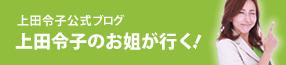 代表 上田令子のブログ