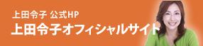 代表 上田令子公式HP