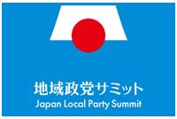 地域政党サミットのオフィシャルサイト