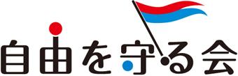 自由を守る会のロゴ